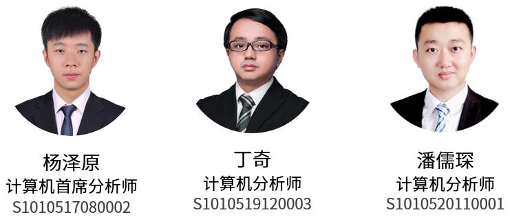 """深信服(300454):""""多云""""历史性机遇来临"""