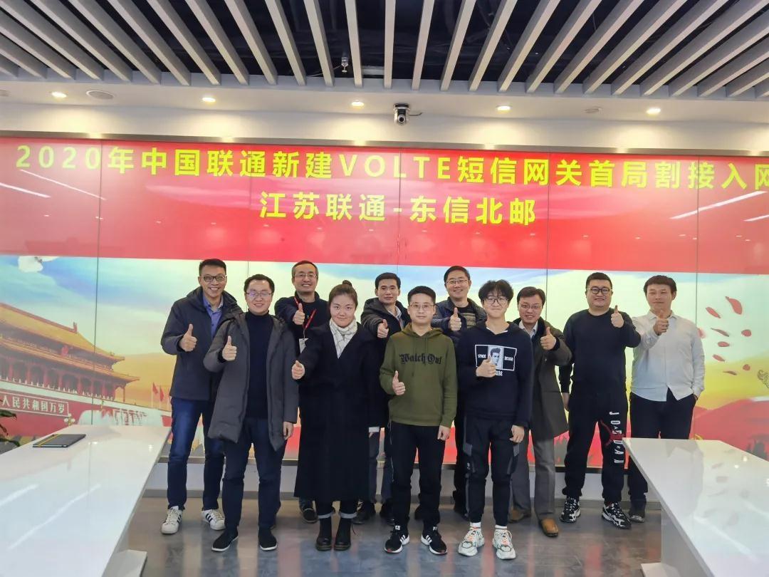东信北邮承建中国联通VOLTE短信网关首局点于江苏南京成功割接入网