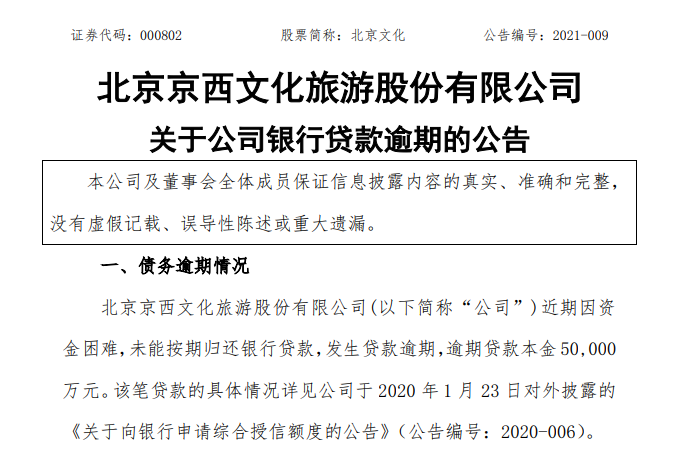 兴业银行5亿贷款遭北京文化逾期 此前已有过逾期行为