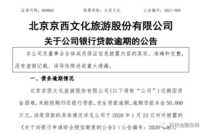 北京文化逾期兴业银行5亿贷款 新剧或受郑爽事件波及