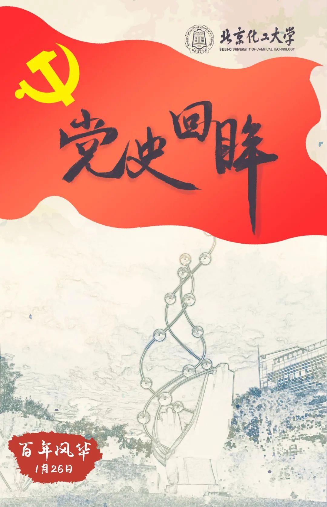 百年风华·党史回眸|1月26日