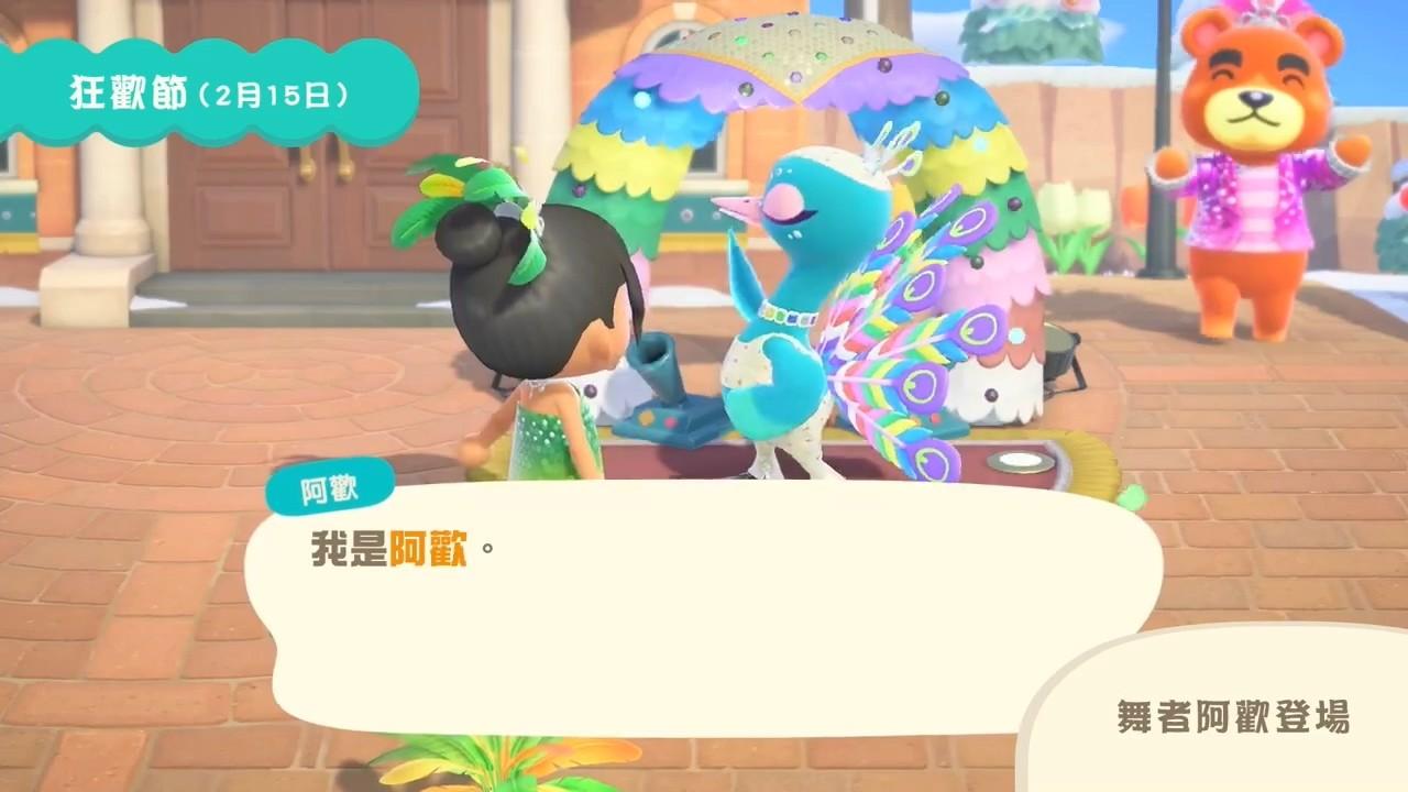 """动物森友会》免费更新1月28日上线 新增""""狂欢节"""""""