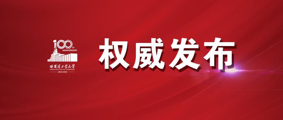 关于印发《黑龙江省进口冷链食品追溯平台使用管理暂行规定》的通知图片