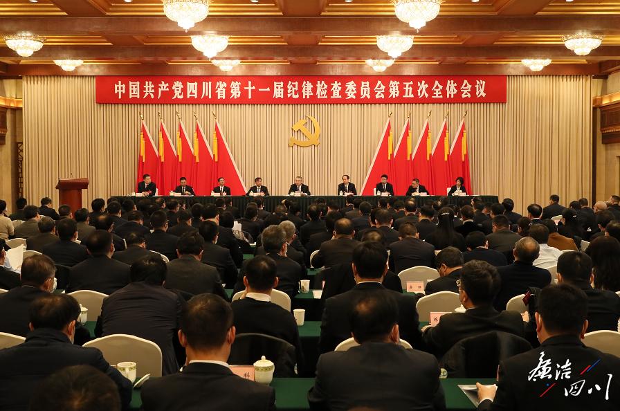直击省纪委十一届五次全会述责述廉会议