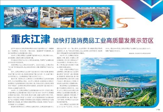 重庆江津加快打造消费品工业高质量发展示范区