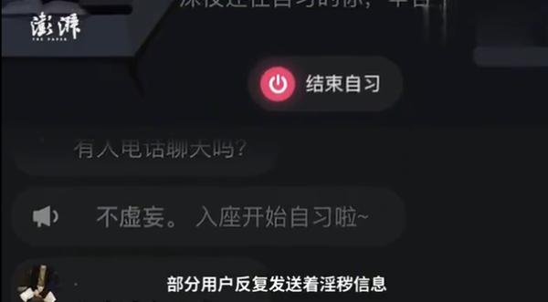 暗藏在QQ自习室的深夜秘密:涉黄用户泛滥 举报后仍能发言
