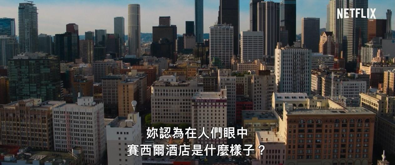 Netflix纪录片《犯罪现场:赛西尔酒店失踪事件》中文预告 聚焦蓝可儿失踪事件