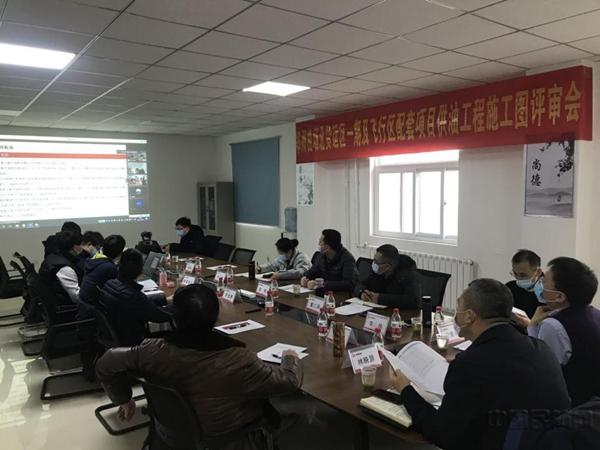 郑州机场北货运区一期及飞行区配套项目供油工程通过施工图设计审查