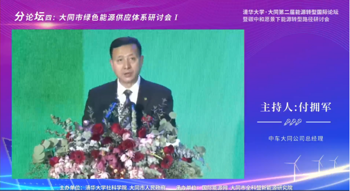 中国首台混合动力氢燃料机车正式发布!