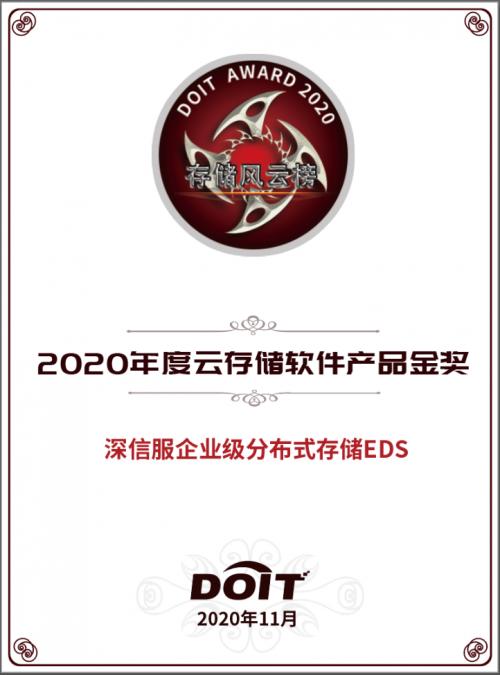 深信服EDS存储荣获2020云存储软件产品金奖
