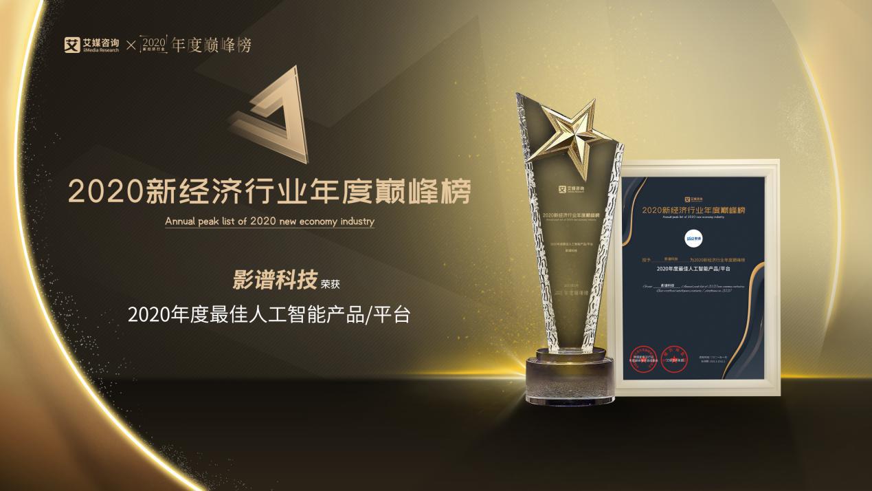 """影谱科技荣获艾媒咨询""""2020年度最佳人工智能平台""""大奖"""