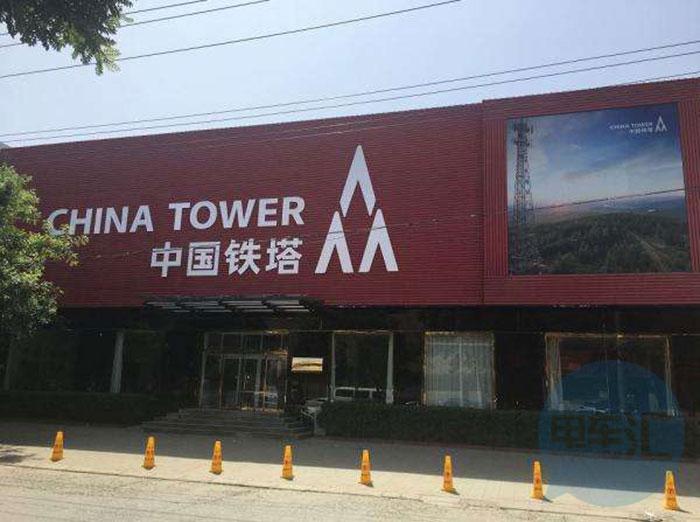 中国铁塔分公司与安徽六和同心风能签约,共同布局充电桩、换电等