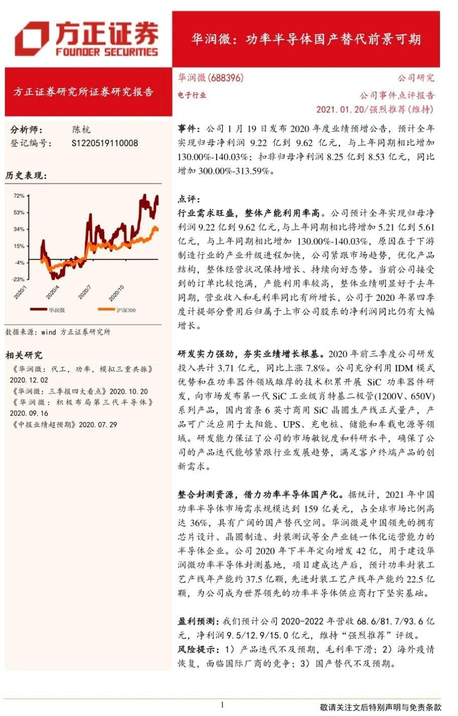 华润微:功率半导体国产替代