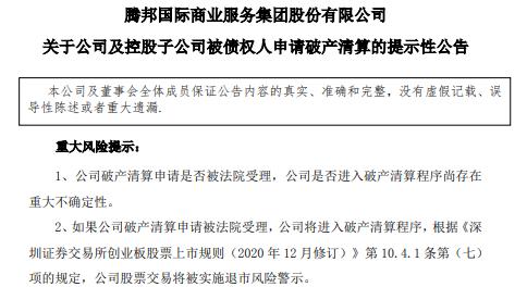 欠债不还,强制执行竟无可执行财产,腾邦国际及子公司同时被申请破产