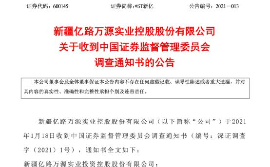证监会出手:*ST新亿被立案调查 涉嫌信息披露违法违规