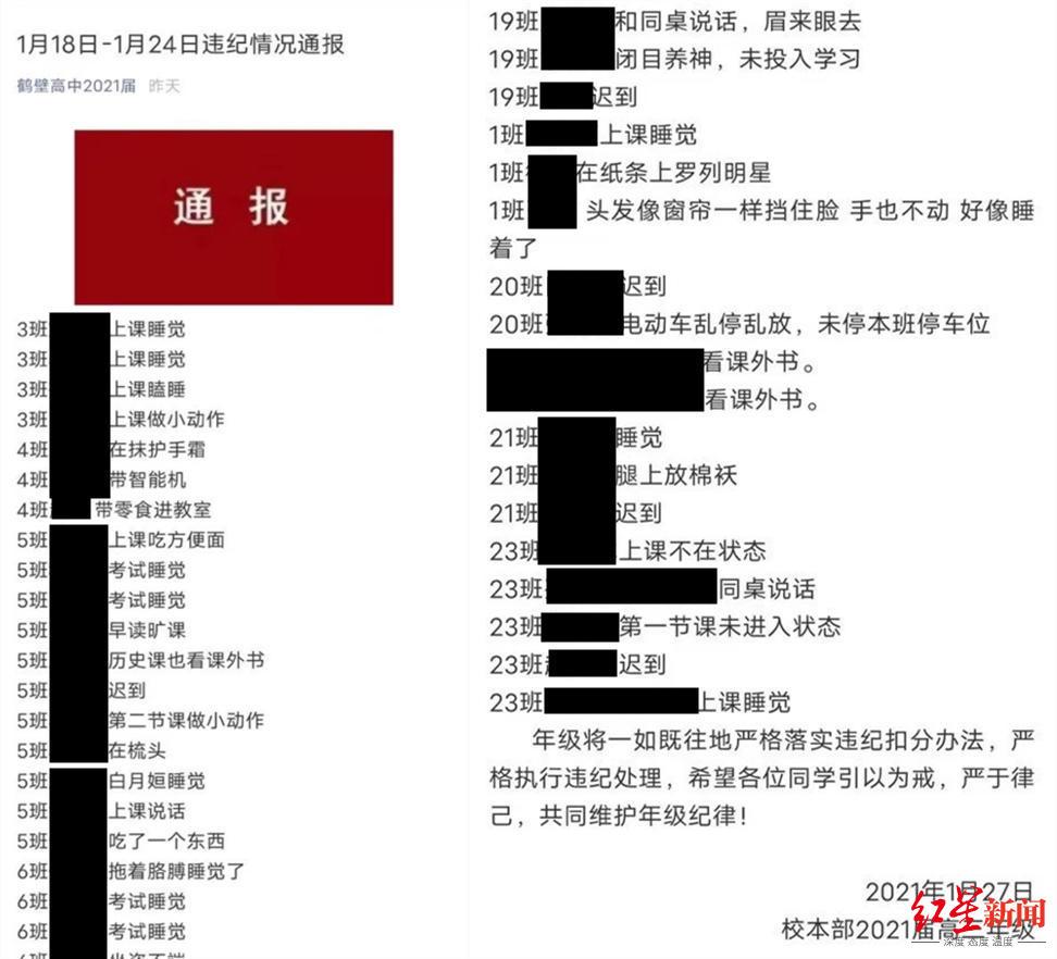 """鹤壁高中回应""""最严违纪通报"""" :为强调课堂效率 不计入学生档案"""