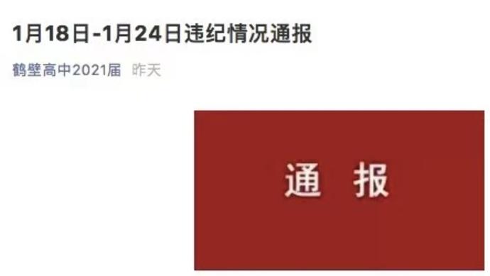 """上课抠手、打哈欠、传爆米花……高中生违纪被""""当众处刑""""之后图片"""