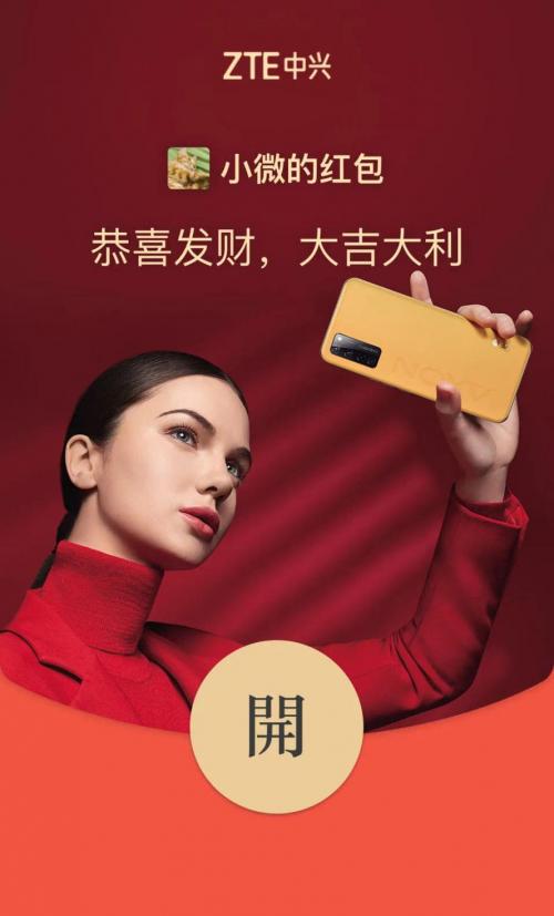 快捷红包功能版本全量推送,中兴手机抢红包全面开启加速度