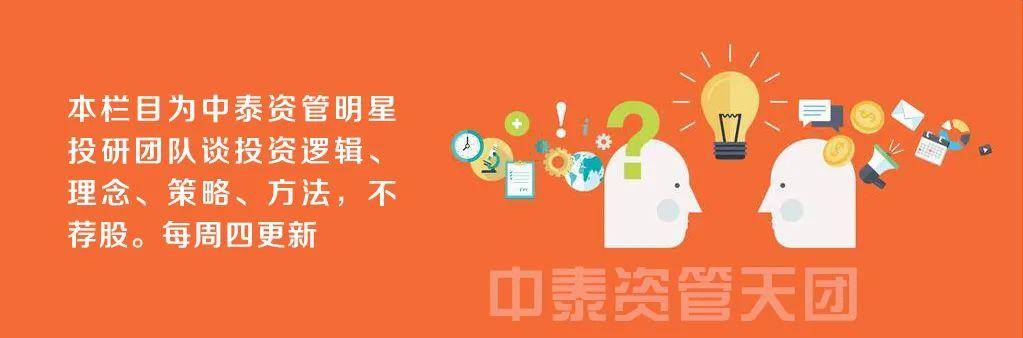 中泰资管天团   田瑀:建立观测指标,寻找护城河宽的成长企业