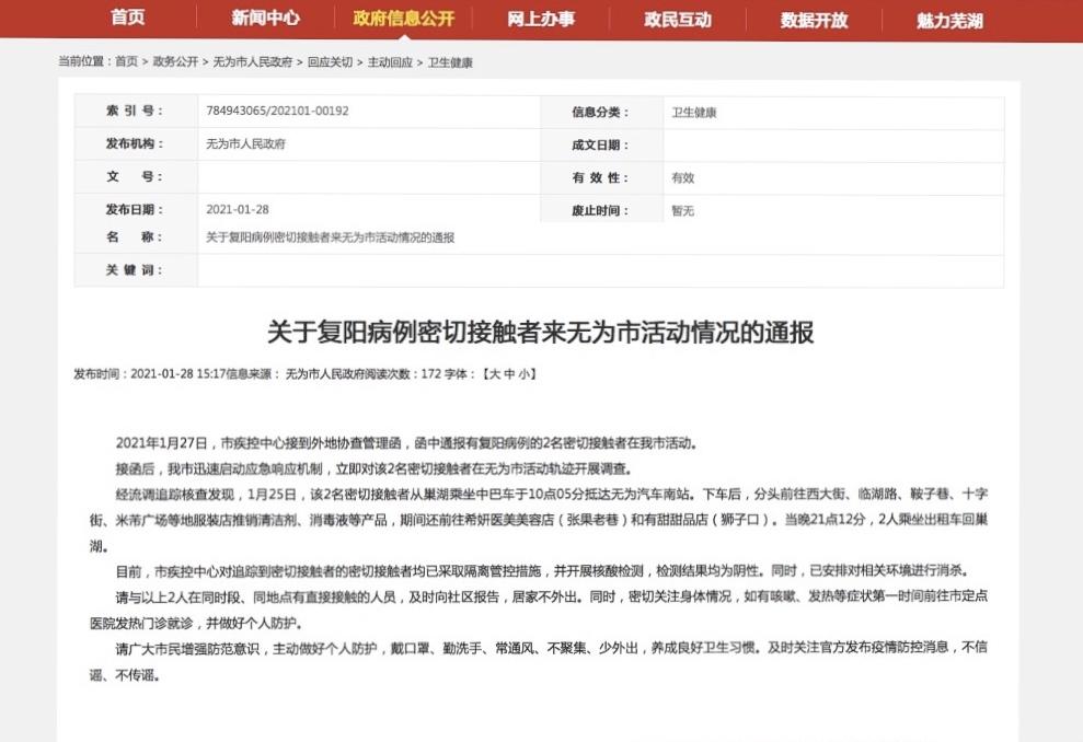 安徽无为市公布复阳病例密接者活动轨迹图片