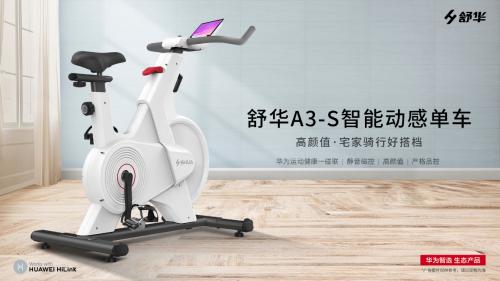 舒华体育联合华为智选全新推出高颜值时尚动感单车