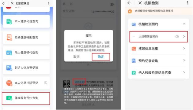 北京通上线防疫新功能 健康卫士助力京城百姓抗疫