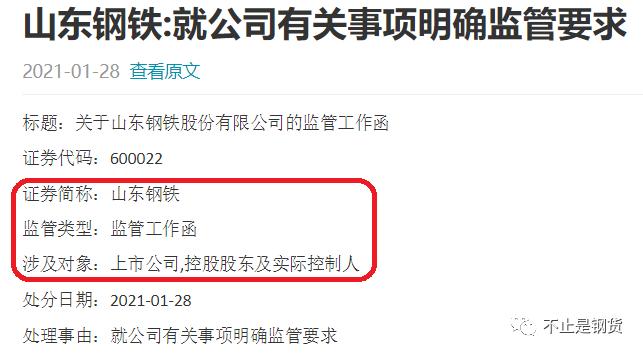 中国宝武收购山钢集团的内情:本计划2020年12月中旬