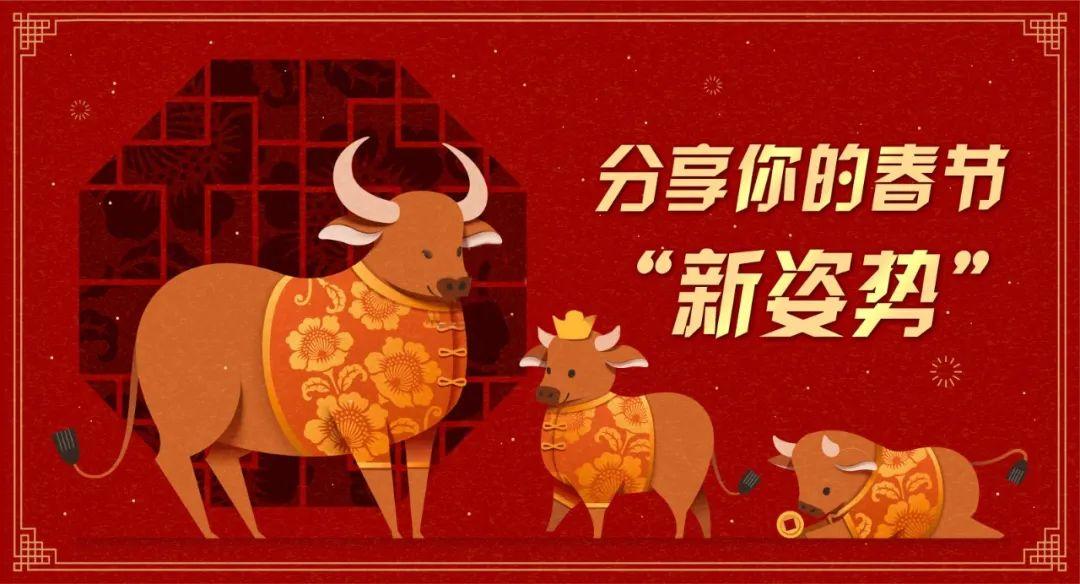 【留言赢大礼】鼓励就地过年,你将以何种方式欢度春节?