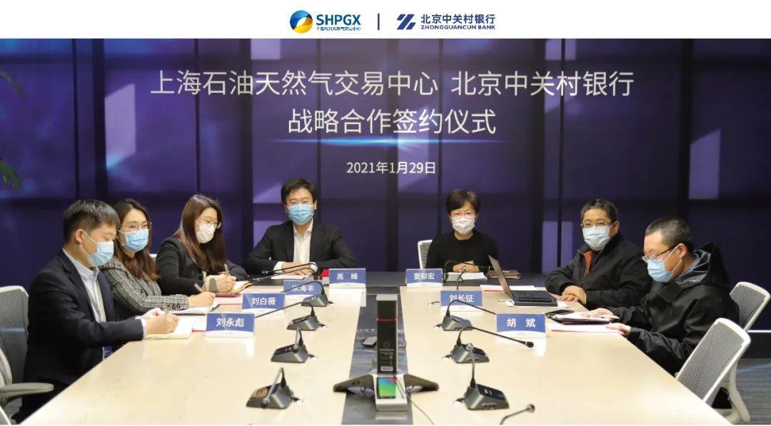金融科技助力能源发展 北京中关村银行与上海石油天然气交易中心开启战略合作