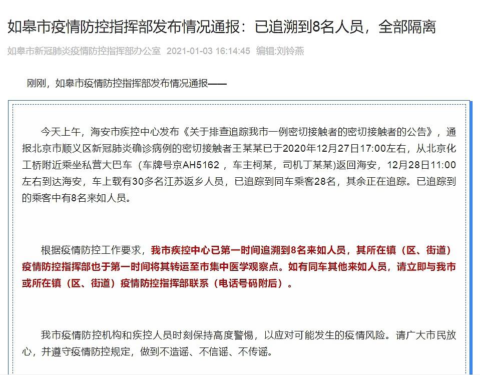 江苏如皋疫情防控指挥部已追溯到8名密切接触者人员,全部隔离图片