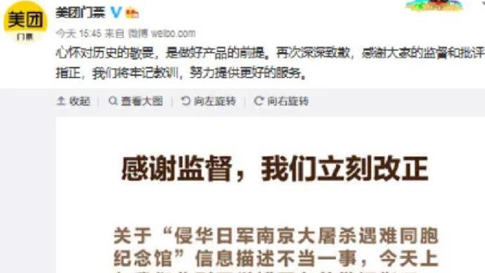 """将南京大屠杀纪念馆标注为""""娱乐""""?美团:致歉并改正"""