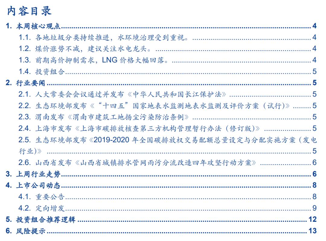 【安信环保公用邵琳琳团队】周报0103:各地垃圾分类持续推进,水环境治理受到重视