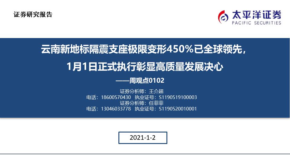 【太平洋建筑】云南新地标隔震支座极限变形450%已全球领先, 1月1日正式执行彰显高质量发展决心——周观点0102