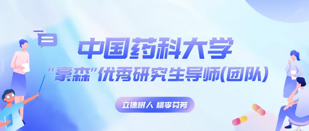 """中国药科大学""""豪森""""优秀研究生导师(团队)奖——李萍图片"""