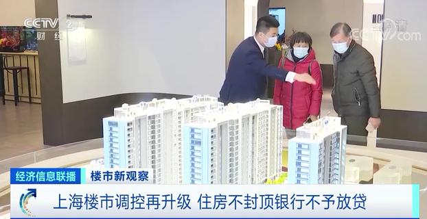 这个一线城市,楼市调控再升级!住房不封顶,银行不予放贷!图片