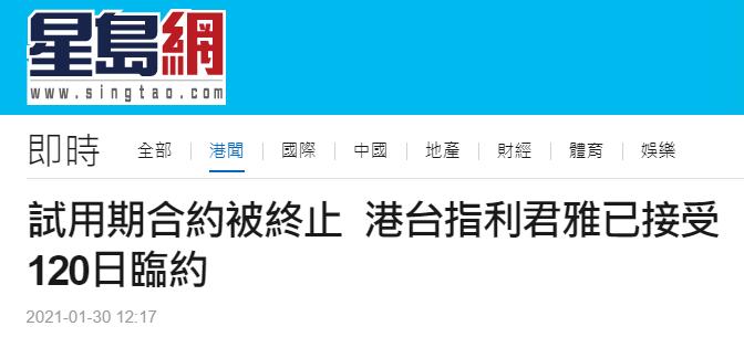 言行出位女记者早前试用期合约被终止,香港电台称其又签临时聘用合约图片