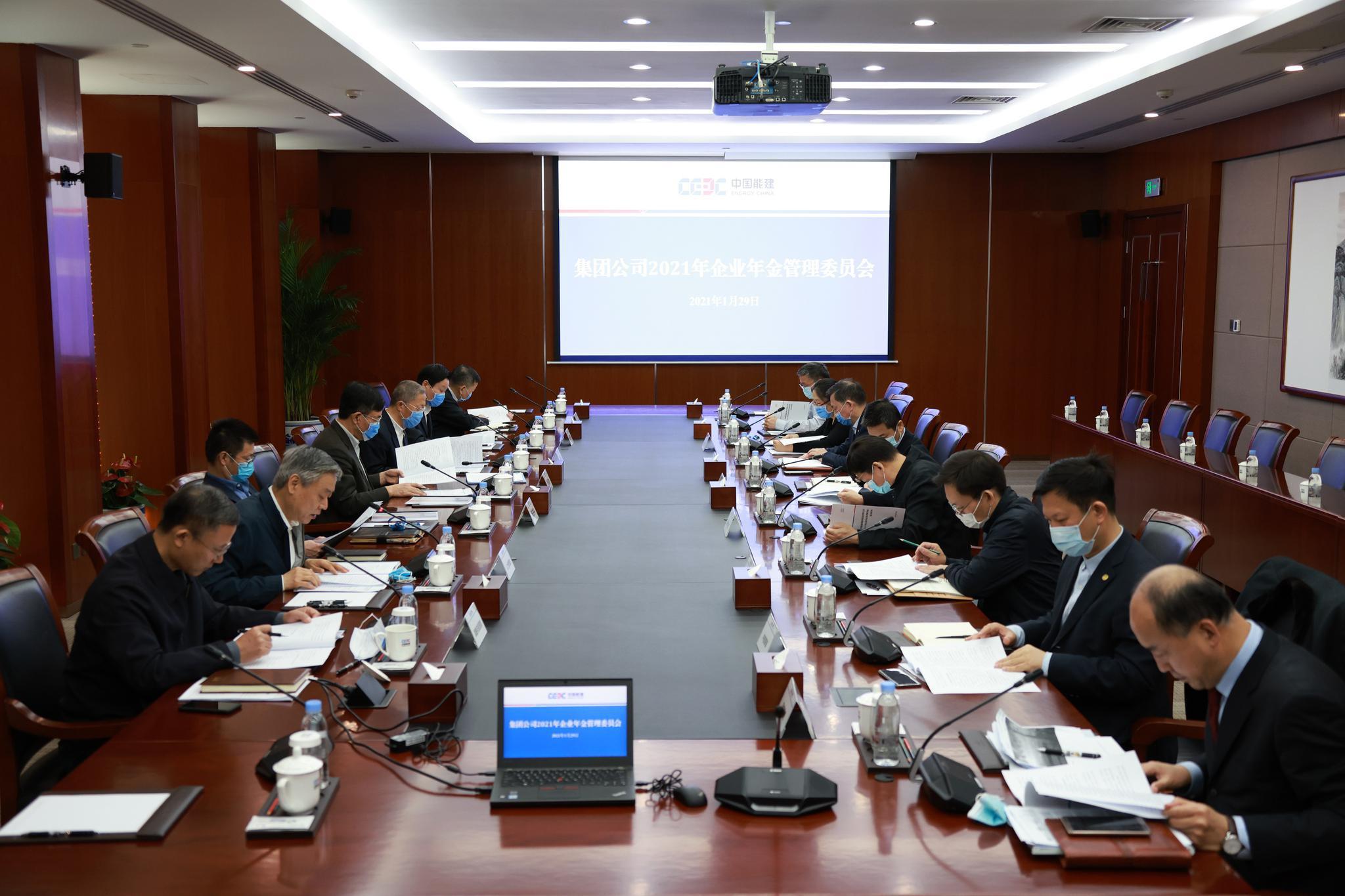 中国能建召开2021年企业年金管理委员会会议