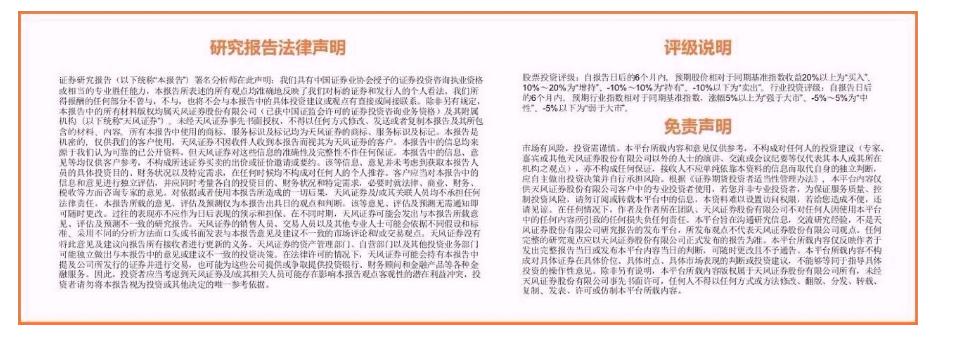 """【天风电子】立昂微:""""三驾马车""""拉动增长,看好2021年业绩持续高增"""