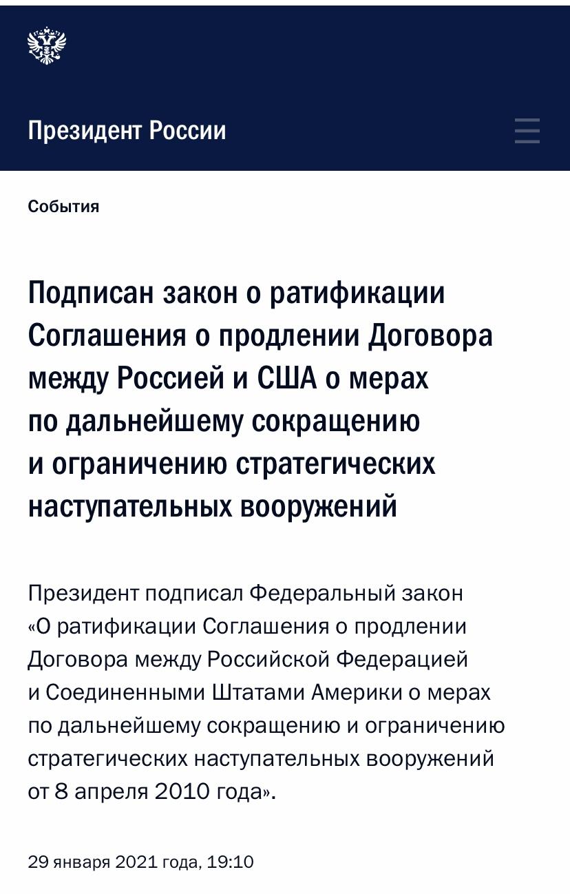 俄罗斯总统普京签署延长《新削减战略武器条约》法案
