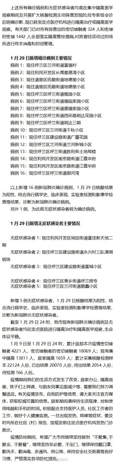哈尔滨通报1月29日新增确诊病例涉及主要区域和场所,涉早市、餐馆、药房图片