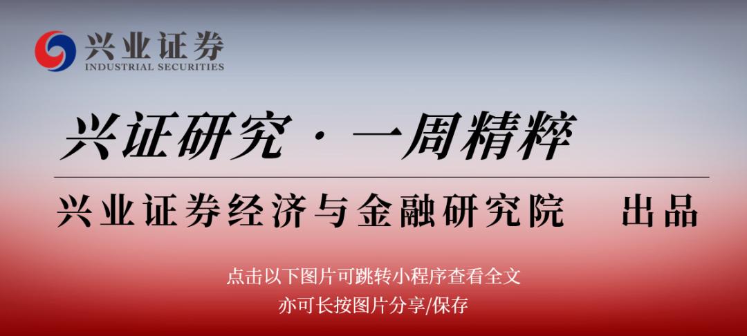 兴业证券研究 • 一周精粹(01.25-01.29)