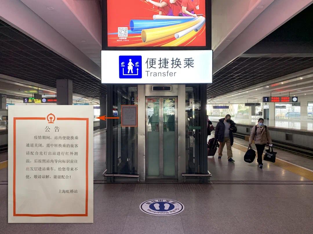 江苏部分车站中转换乘便捷通道暂时关闭 中转换乘要留足时间图片