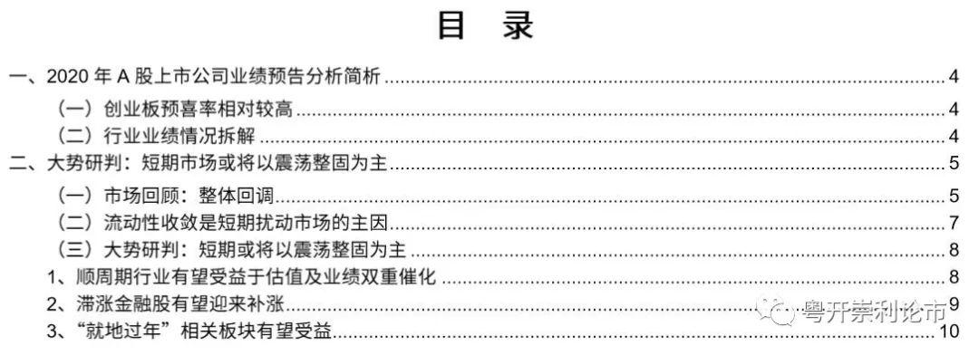 粤开策略大势研判 | 从业绩预告窥探行业配置方向