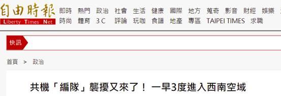 """绿媒:""""共机编队""""又来,3分钟内3度进入台西南空域图片"""