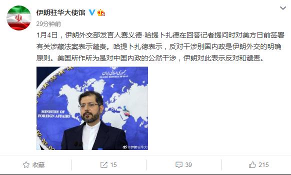 美方签署涉藏法案 伊外交部发言人:伊朗表示反对和谴责!图片