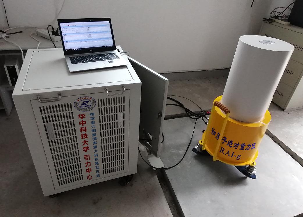 华中科技大学团队研制的高精度量子重力仪服务国家重大需求