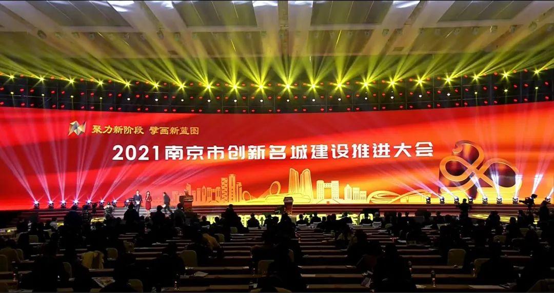 我校与南京市签署南京航空航天大学国际创新港合作框架协议图片