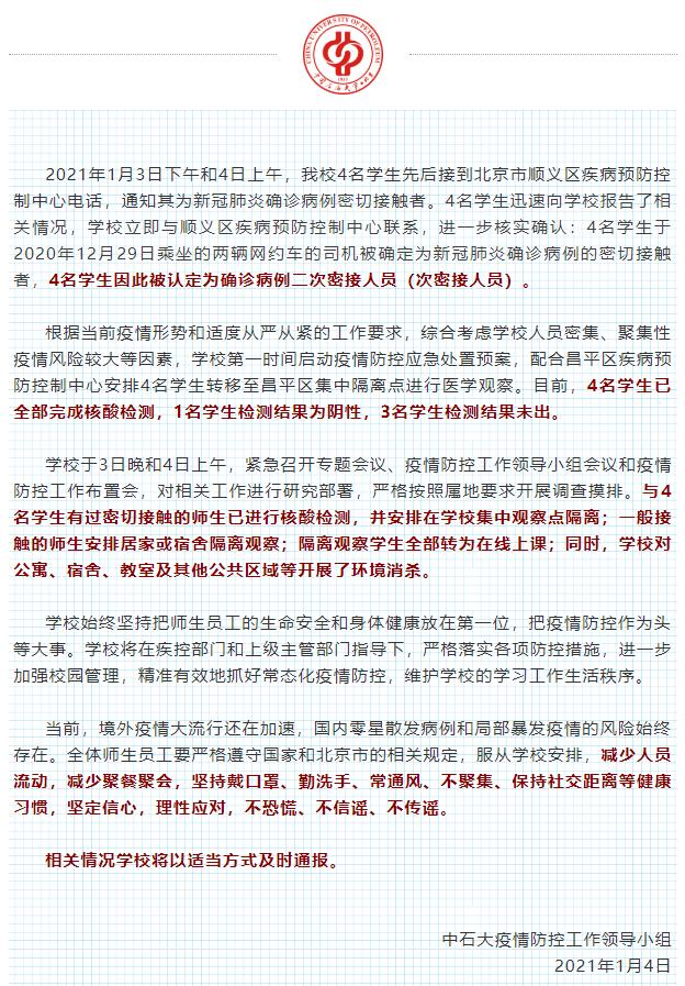 中国石油大学(北京)4名次密接学生已完成核酸检测 相关密接人员已安排隔离图片