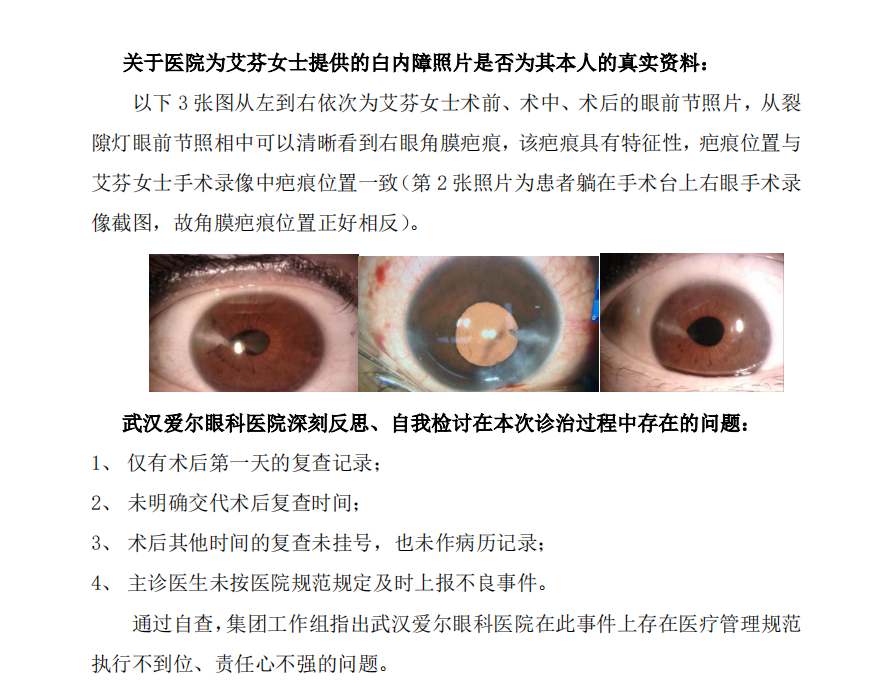 女医生称术后几近失明 爱尔眼科回应:视网膜脱落与