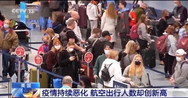 美国航空出行人数创新高 福奇对疫情再次表达担忧